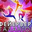 b-2131-v-hakasii-prodoljaetsya-priem-zayavok-na-konkurs-horeograficheskogo-iskusstva-feyerverk-talantov.jpg